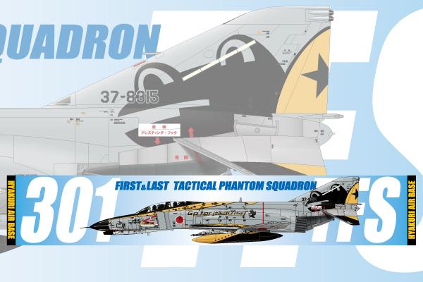 301飛行隊 F-4EJ改スペシャルマーキング2019マフラータオル(今治産)