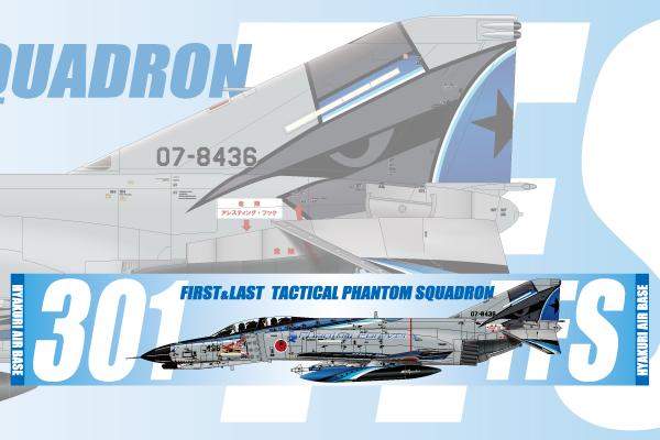 301飛行隊 F-4EJ改スペシャルマーキング2020マフラータオル(今治産)