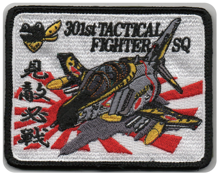 301TFS F-4EJ改 旭日旗&2019スペシャルマーキング見敵必戦 (百里基地)