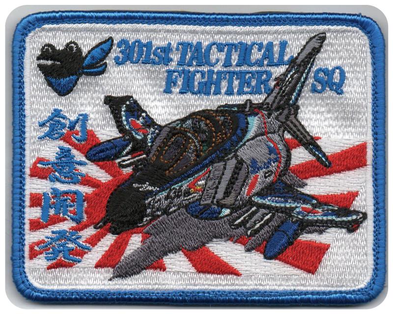 301TFS F-4EJ改 旭日旗&2020スペシャルマーキング創意開発 (百里基地)