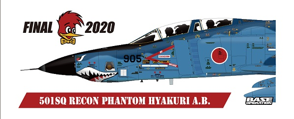 501SQ RF-4E 905号機 洋上迷彩MUG