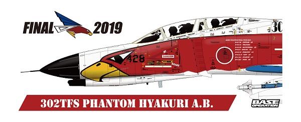 302TFS F-4EJ改 428号機 SPECALMARK白オジロ MUG