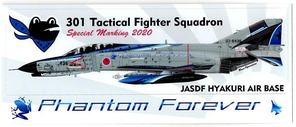 301TFS F-4EJ改 スペシャルマーキング2020ステッカー(旭日旗)