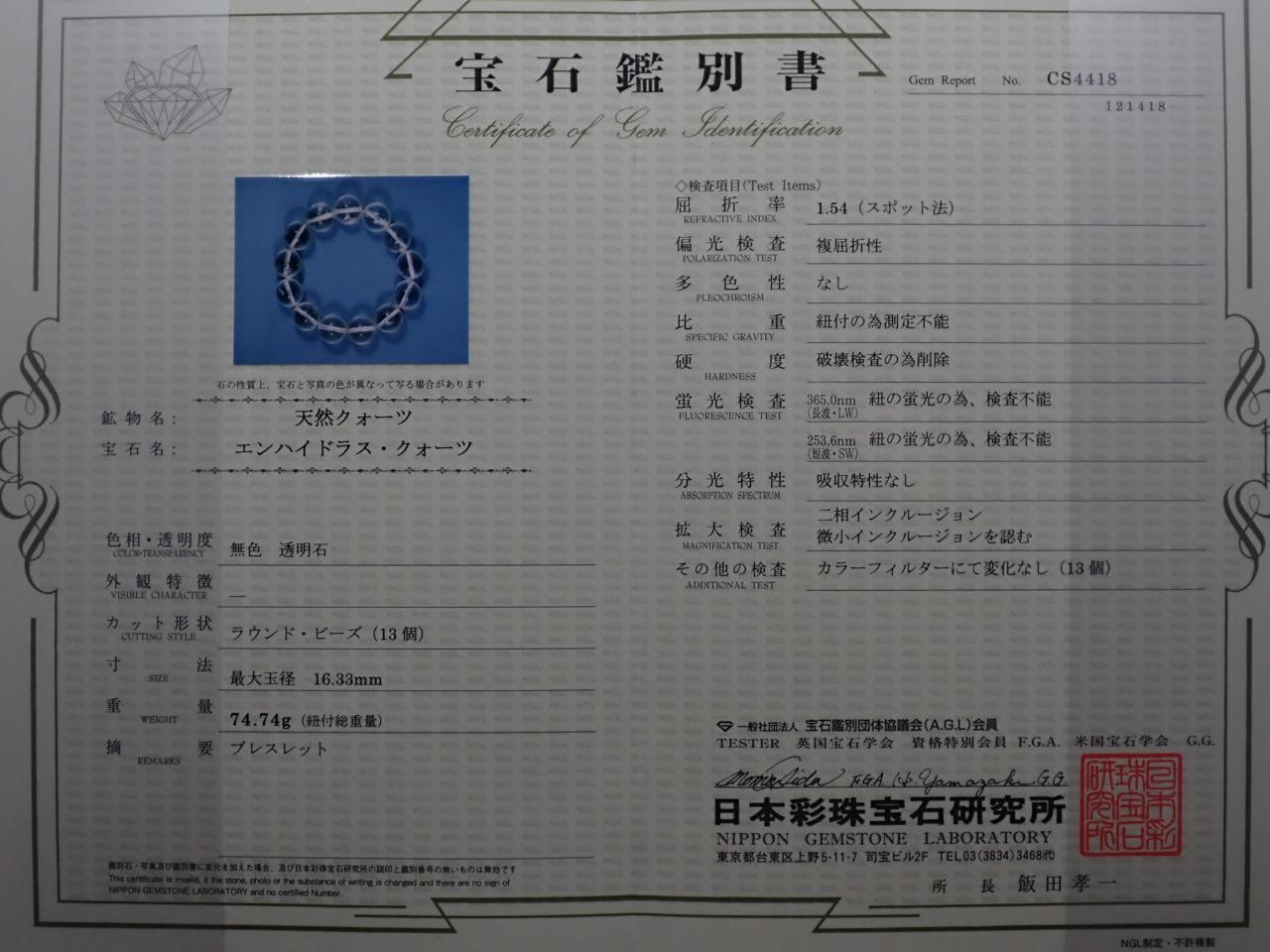 水入り水晶(エンハイドラス・クォーツ) ブレスレット 16.0� XA+