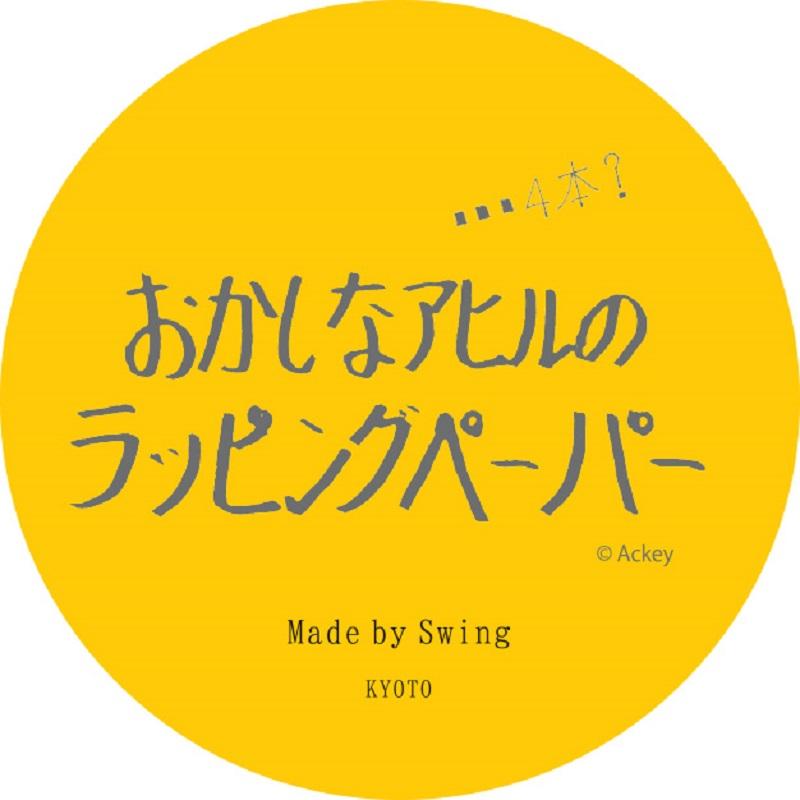 ラッピングペーパー「おかしなアヒル」/artist:Ackey 【スウィング】【納期約3〜5日】