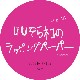 ラッピングペーパー「ほしぞらネコ」/artist:KAZUSHI 【スウィング】【納期約3〜5日】