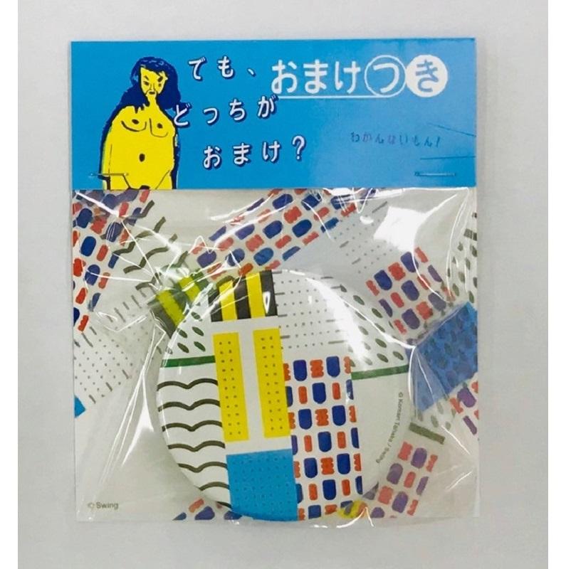 マスキングテープ+缶バッジ「でも、どっちがおまけ?」水田 【スウィング】【納期約3〜5日】