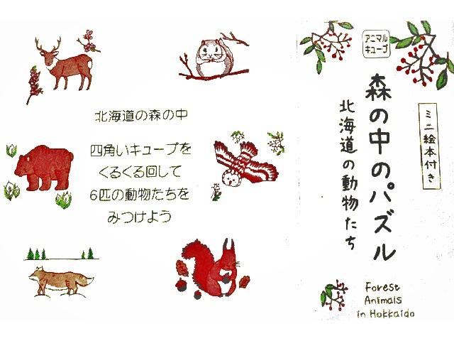 アニマルキューブ 森の中のパズル 北海道の動物たち【わかふじ寮】【納期3〜10日】