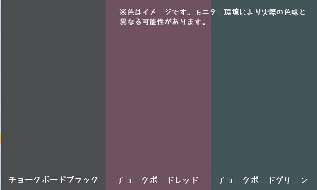 Color Chalkboard Paints<br>クォート缶:約0.9リットル(約5m&#178;相当/二度塗り)