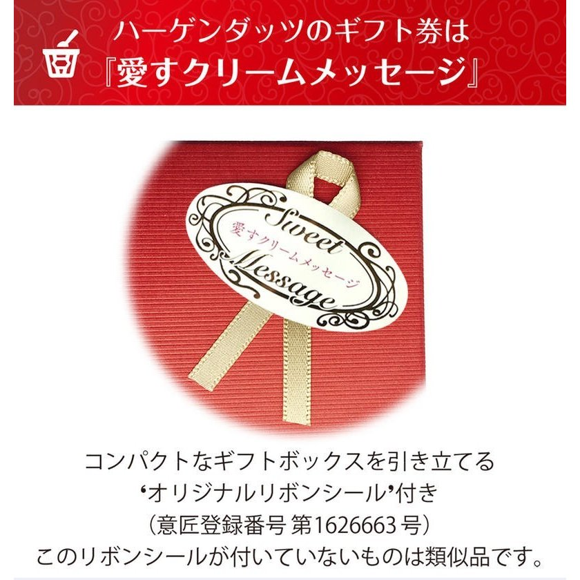 メール便 翌日配達・送料無料 ポップアップギフトボックス(赤)入り ハーゲンダッツギフト券 5枚 高級ギフトボックス