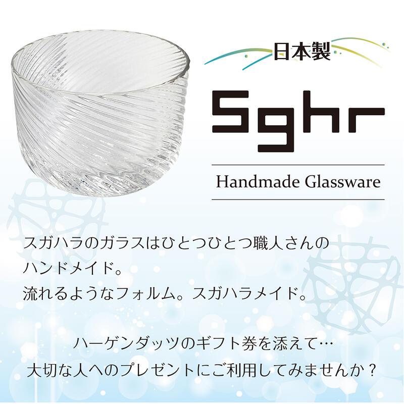 翌日配達 Sghr ガラス製 デザートカップ(2個) & ハーゲンダッツギフト券(1枚)プレゼントラッピング