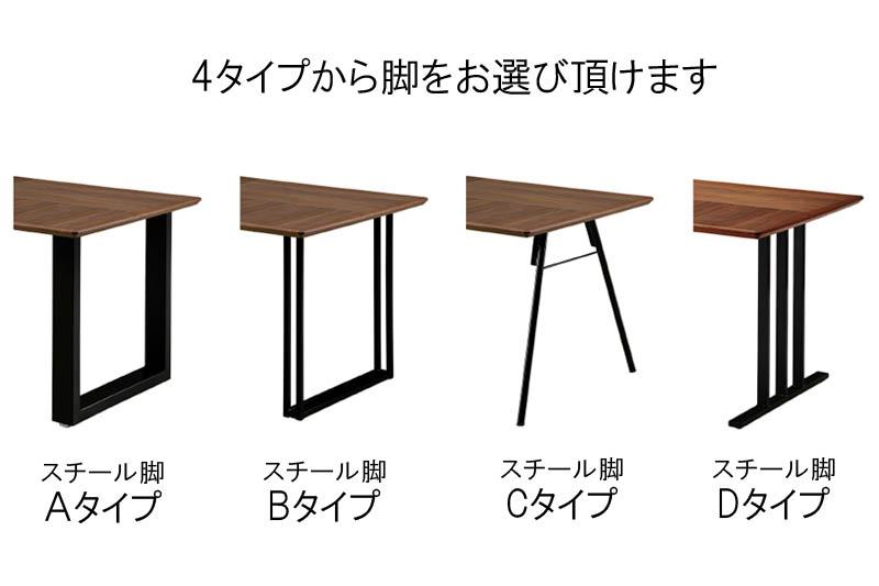 エッジ ダイニングテーブル(ウールナット) 【KE】
