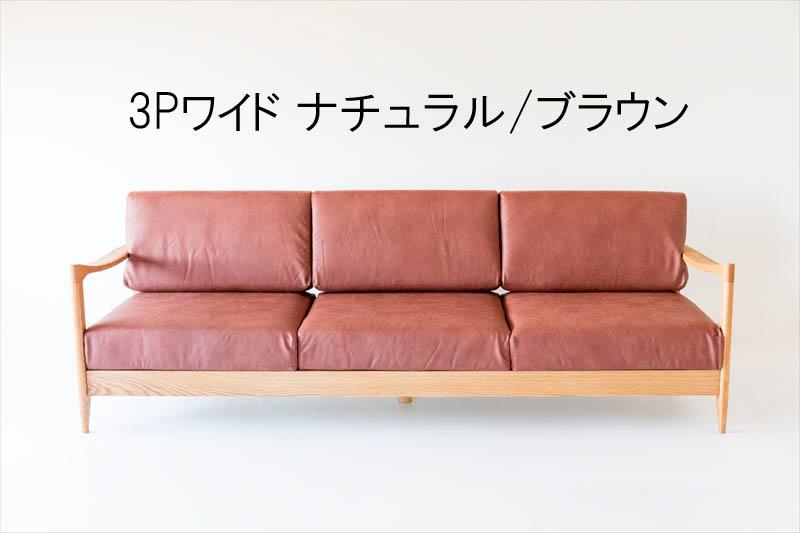 ファルコ 3P/3Pワイドソファ【KE】