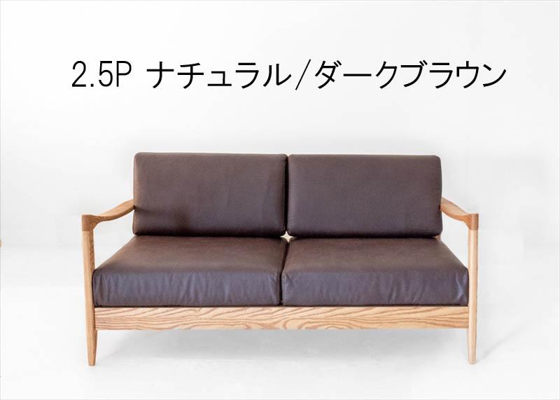ファルコ 2.5Pソファ 【KD】