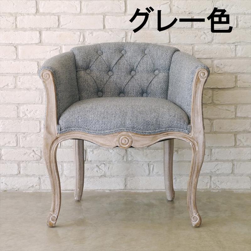 セッコアームチェア(各色)【KB】