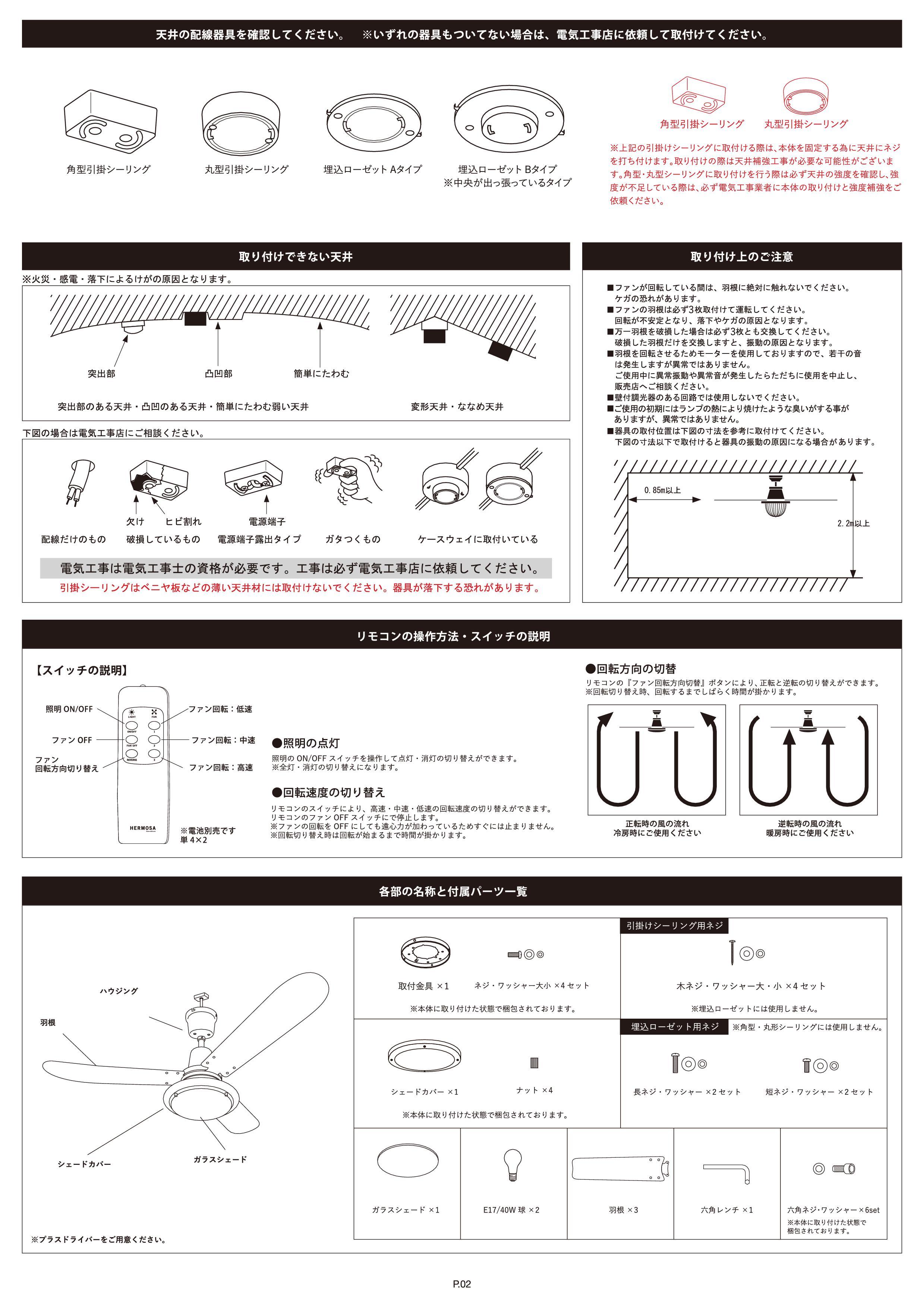 トライスランダーシーリングファン(各色)【RA】