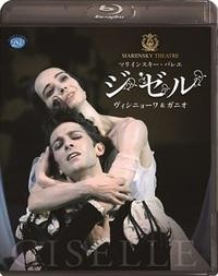 【Blu-ray】マリインスキー・バレエ「ジゼル」 ヴィシニョーワ&ガニオ