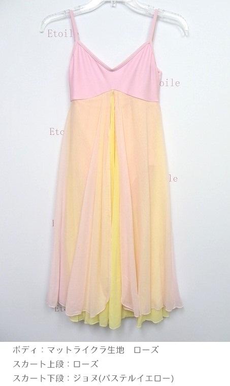 【お好きなカラーで作製いたします】Ballet Rosa キャミソールドレスレオタード PATRICIA