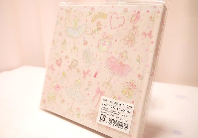 たけいみき 製本アルバム