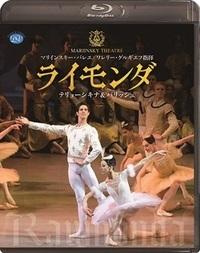 【Blu-ray】マリインスキー・バレエ「ライモンダ」テリョーシキナ&パリッシュ