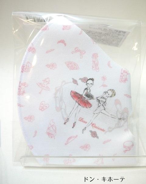 【新柄】イツコルベイユ 洗える立体マスク