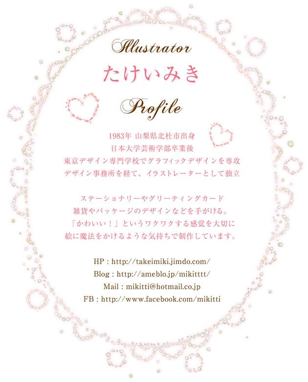 【新柄】たけいみき A4/3ポケット クリアファイル