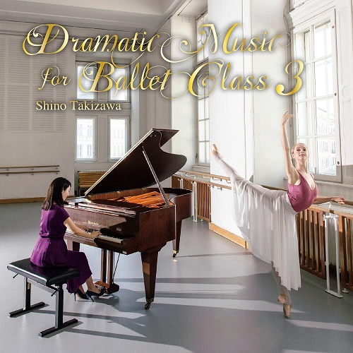 Dramatic Music for Ballet Class 3 滝澤志野 DC19-01201
