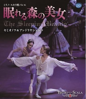 【Blu-ray】ミラノ・スカラ座バレエ  「眠れる森の美女」 セミオノワ&アンドリヤシェンコ限定マスクケース付き
