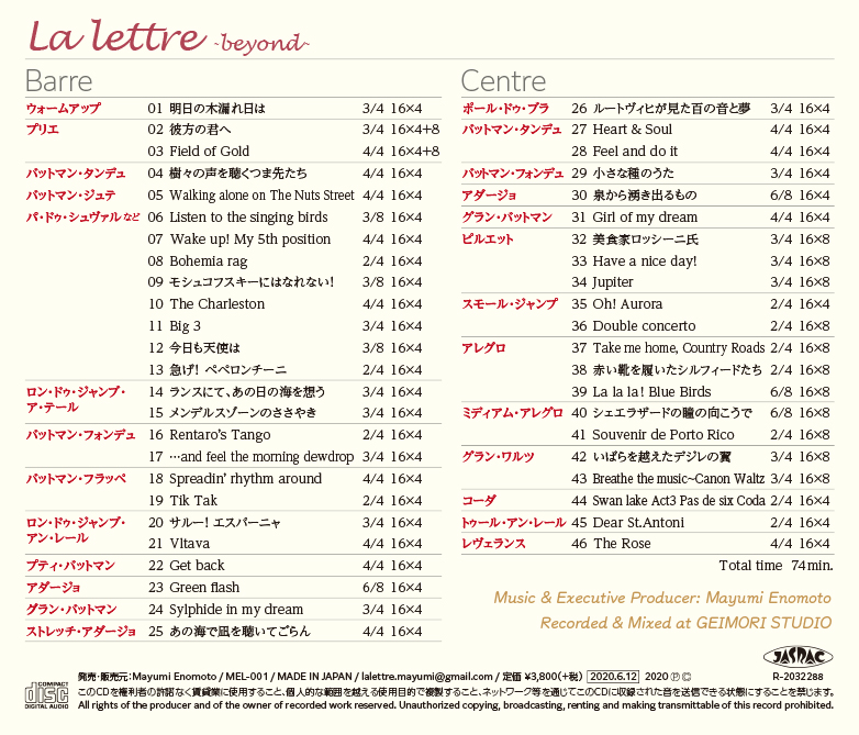 バレエレッスンCD 「La lettre -beyond-」(ラ・レットル−ビヨンド-) 榎本真弓