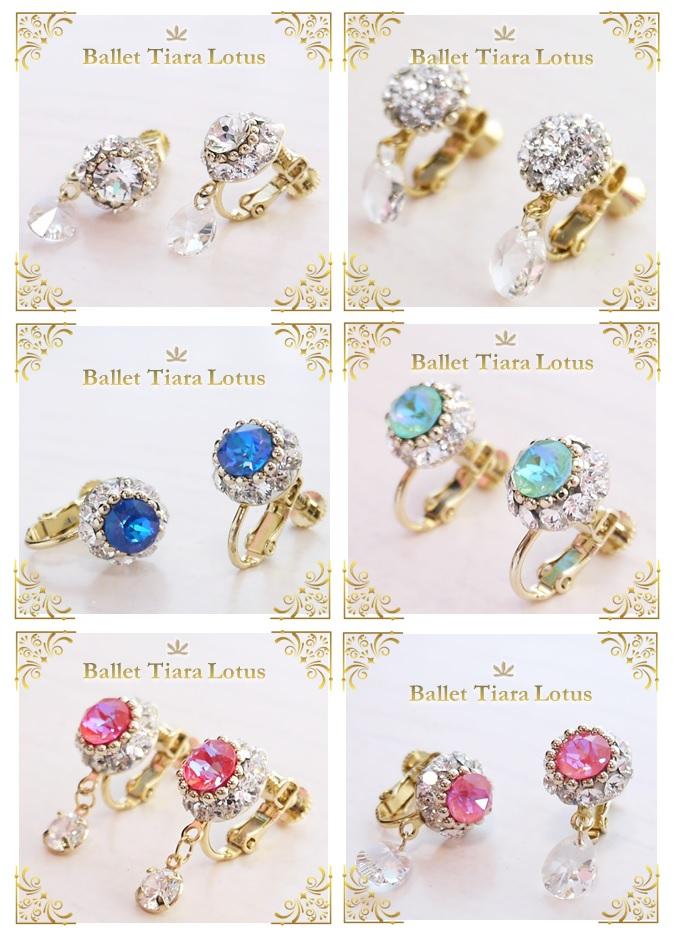 "〜Ballet Tiara Lotus〜 スワロフスキーイヤリング ""Sugar plum"""