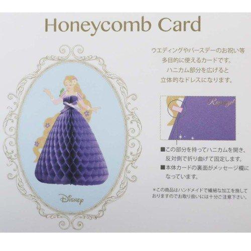 ディズニーハニカム多目的カード ラプンツェル HC-1000115565