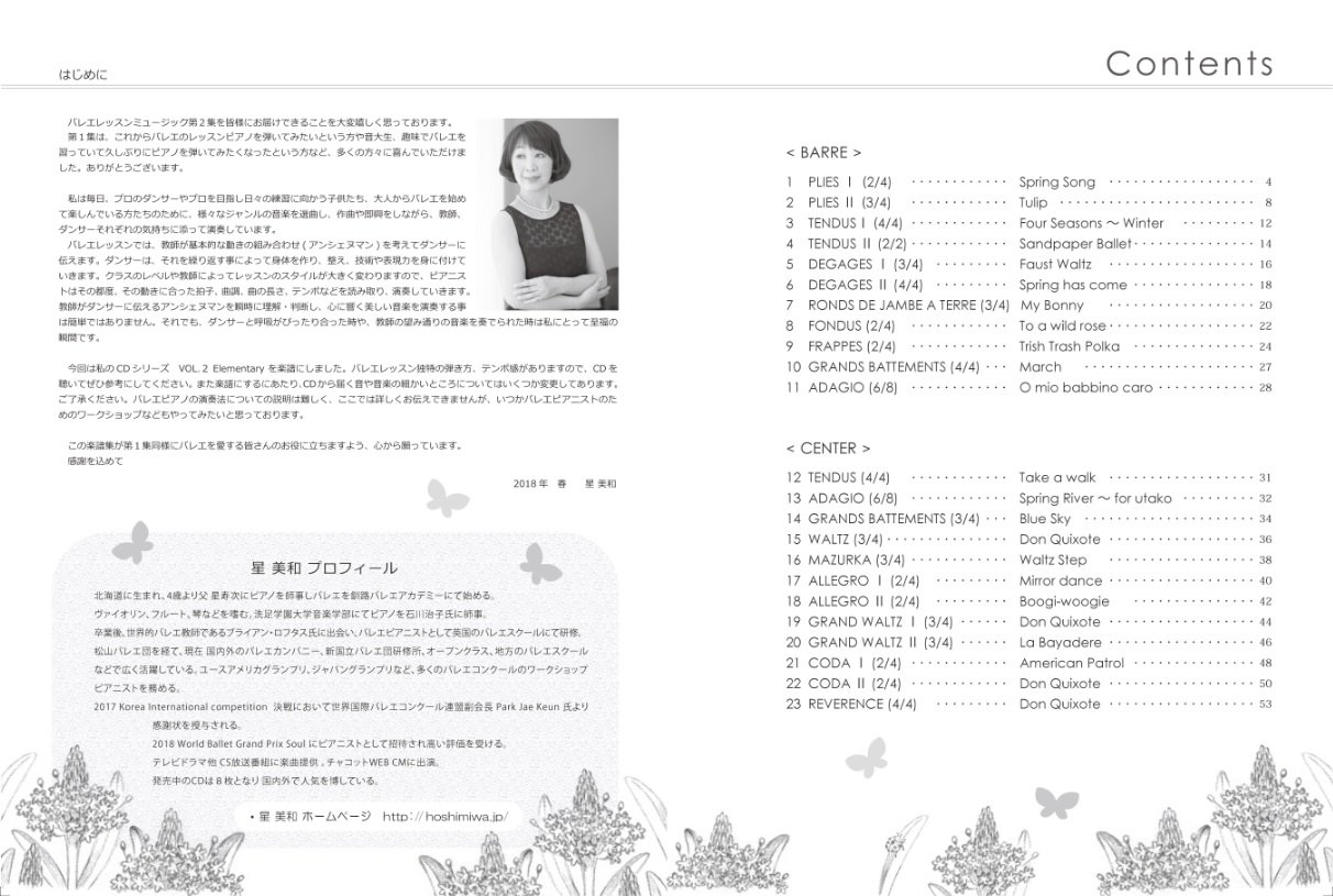 星美和 ピアノ楽譜「MUSIC FOR BALLET CLASS VOL.2」
