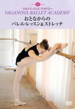 【DVD】 おとなからのバレエレッスン&ストレッチ DD07-0912