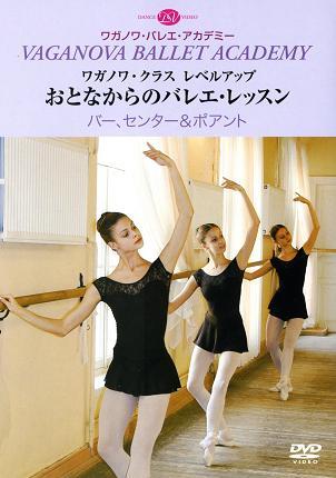 【DVD】 おとなからのバレエレッスン バー、センター&ポアント(ワガノワ) DD08-0507