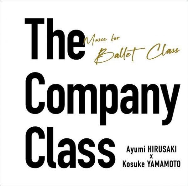 蛭崎あゆみ The Company Class 山本康介監修 【AHC1】