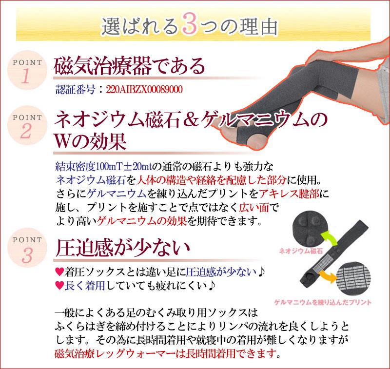 DD ゲルマと磁気で体を温め筋肉をほぐす!磁気治療レッグウォーマー【65cm丈】