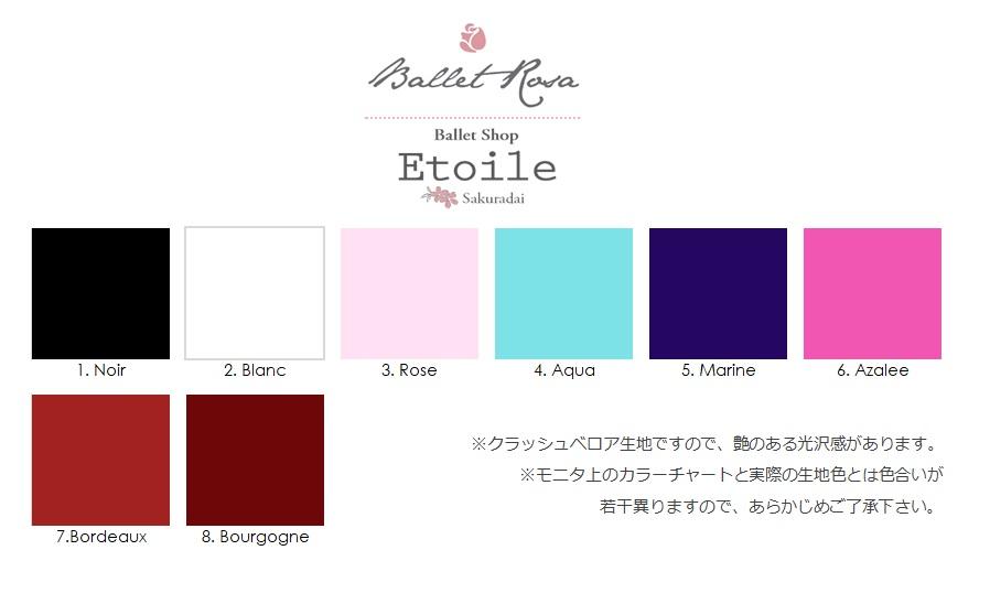 【お好きなカラーで作製いたします】Ballet Rosa ボートネックレオタード BELLE(ベロア)