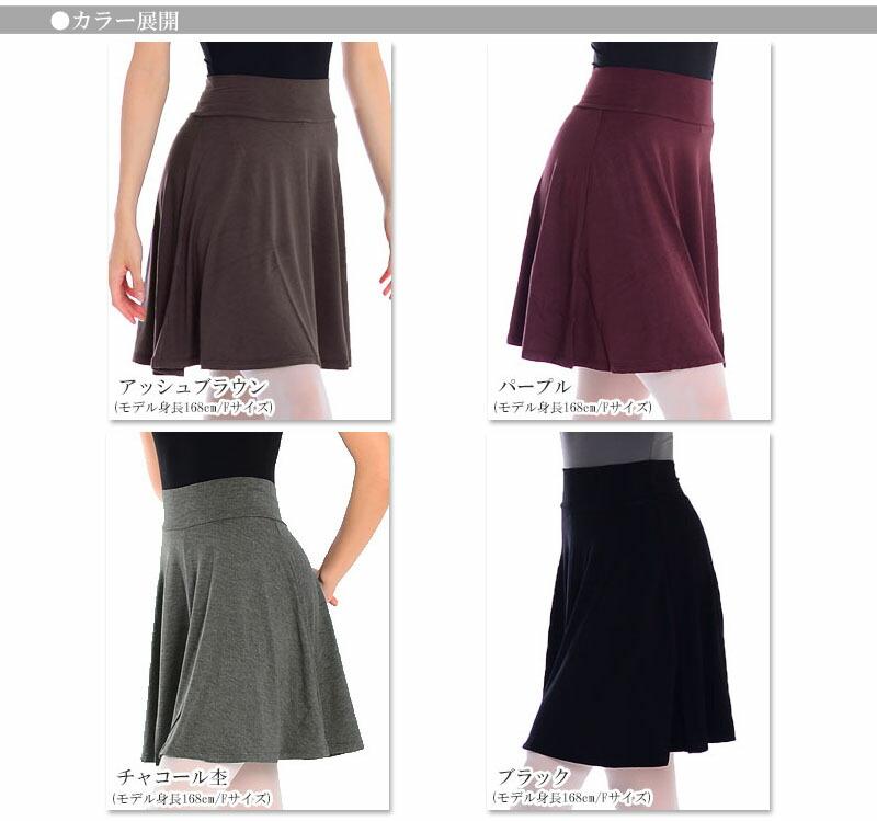 DD とろみスカート♪透けにくい&広がらない!アウトラスト・スカート付きスパッツ