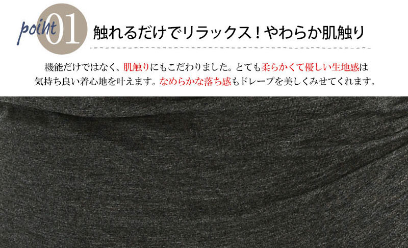 DD ずっと着ていたくなる滑らかな着心地♪アウトラスト・7分袖ラグランTシャツ