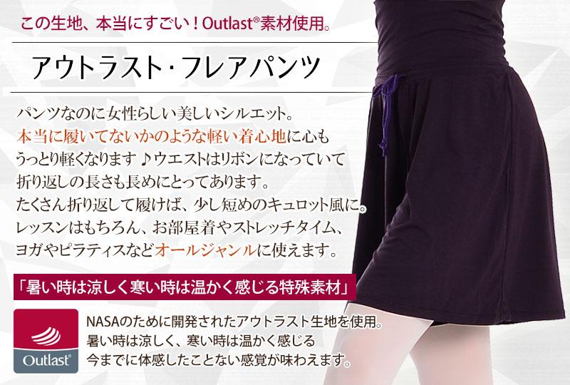 日本製 DD 履いてないかのような軽い着心地にうっとり♪アウトラスト・フレアパンツ