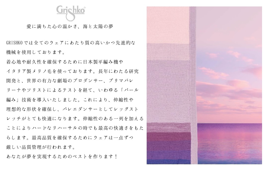 【新色】Grishko ストライプニットロングパンツ 06206