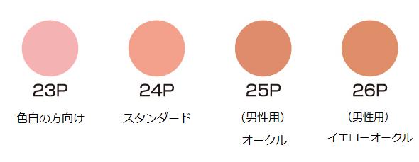 【三善化粧品】グリースペイント (ファンデーション)