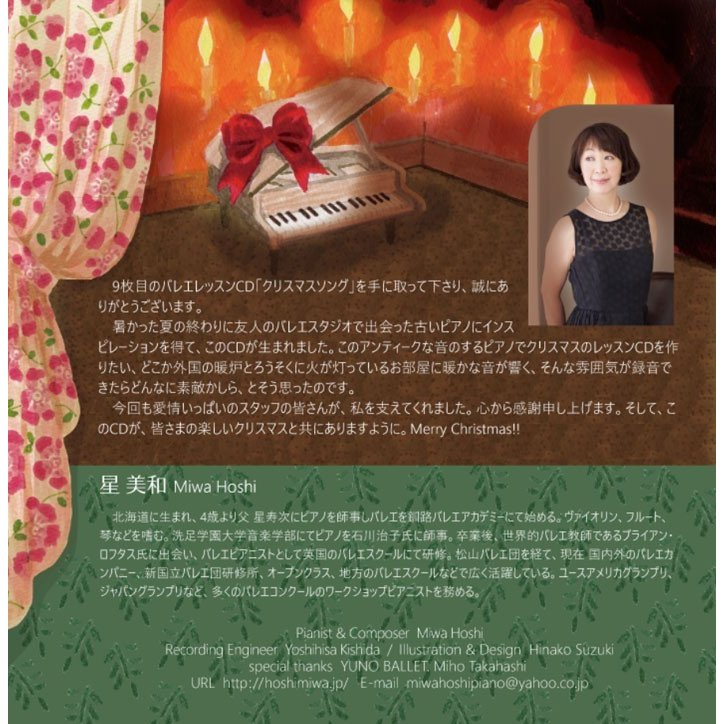 MIWAHOSHI 星美和 Music for Ballet Class Vol.8 Christmas song