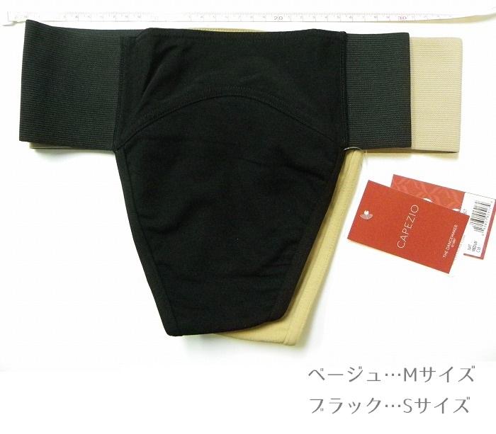 CAPEZIO メンズ キルティングダンスベルト N5930 【ベージュ/黒】
