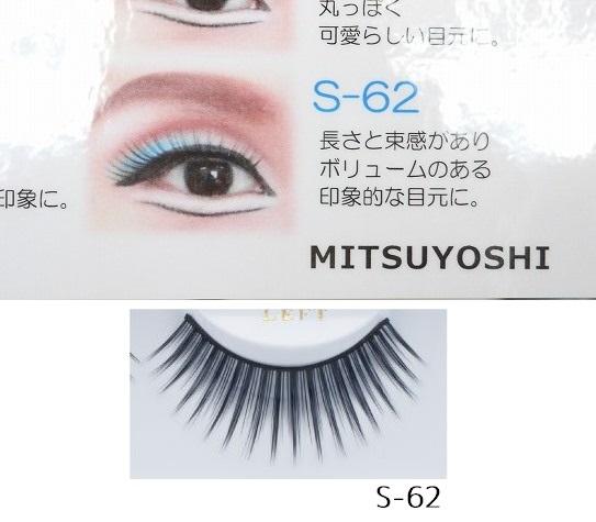 【三善化粧品】アイラシュ (つけまつ毛)
