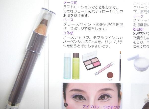 【三善化粧品】 ビューティーカバーペンシル (ノーズシャドー/ダブルライン)