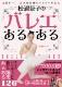 サイン入り!松浦景子のバレエあるある 大人気チャンネルがついに書籍化!