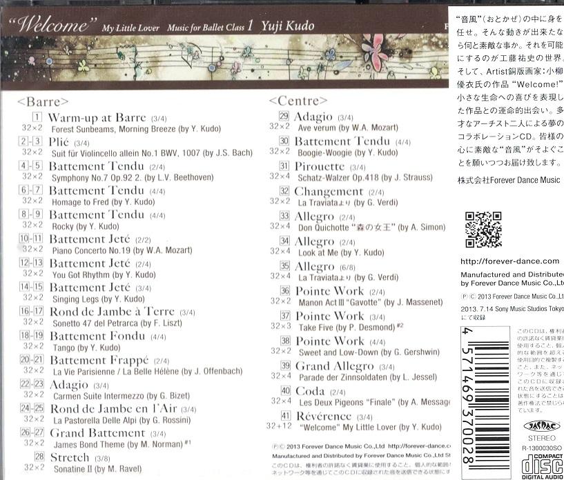 """Welcome"" My Little Lover Music for Ballet Class 1 工藤祐史(Yuji Kudo)"