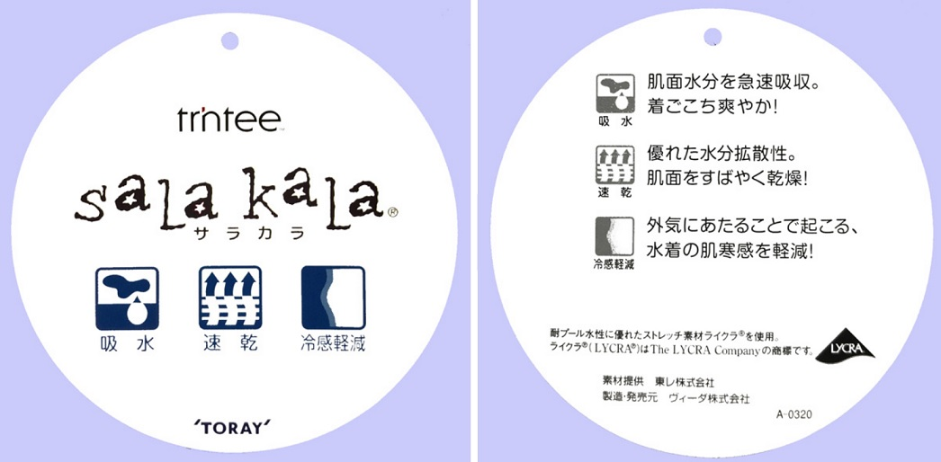 【新色】 VIDA【吸汗速乾/UPF50/サラカラ生地】  レースキャミソールレオタード 雪乃/YUKINO