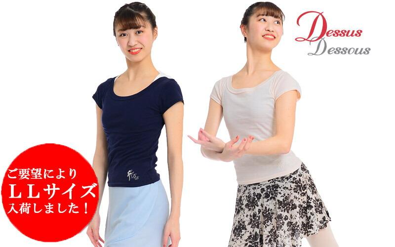 大人気!DD「キレイを着る」プリマ刺繍ラウンドネックTシャツ